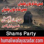 http://www.humaliwalayazadar.com/2017/08/shams-party-nohay-2018.html