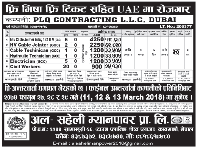 Free Visa Free Ticket Jobs in Dubai for Nepali, Salary Rs 1,18,660