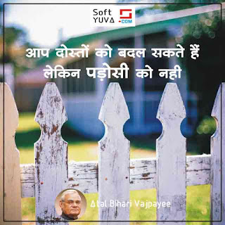Atal Bihari Vajpayee Quotes In Hindi images, pictures, photos