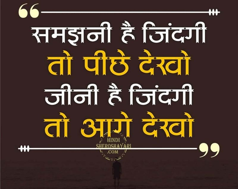 Life Quotes and Life Thoughts in Hindi