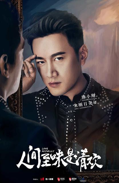 Zhu Gangriyao  Love Actually c-drama