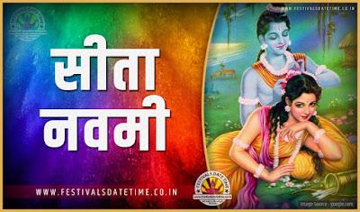 2024 सीता नवमी पूजा तारीख व समय, 2024 सीता नवमी त्यौहार समय सूची व कैलेंडर