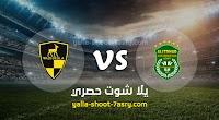 موعد مباراة الاتحاد السكندري ووادي دجلة اليوم الجمعة بتاريخ 18-10-2019 في الدوري المصري