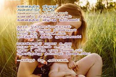 kavithaigal0510.blogspot.com