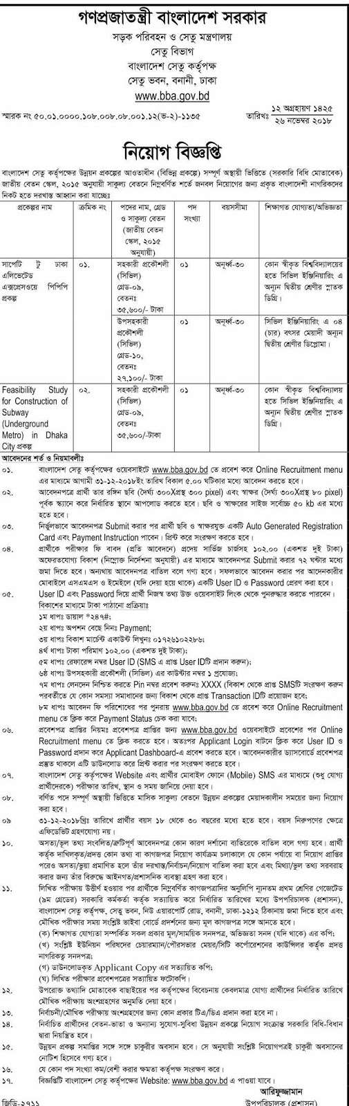 Bangladesh Bridge Authority (BBA) Job Circular 2018