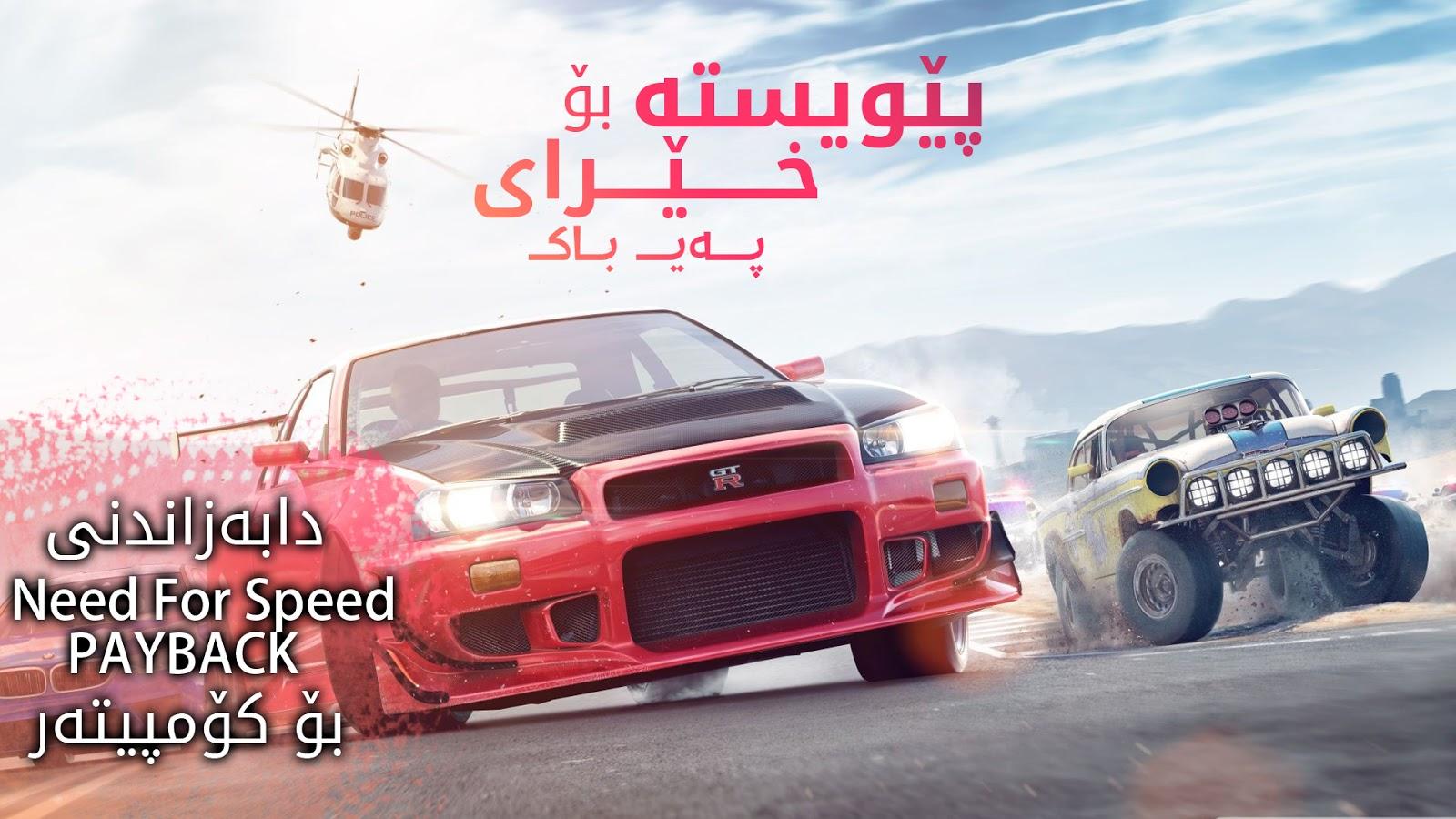 دابهزاندنی Need For Speed PAYBACK بۆ كۆمپیتهر