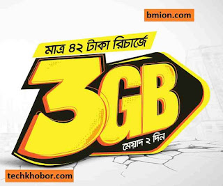 Banglalink-3GB-42Tk-Internet-Offer