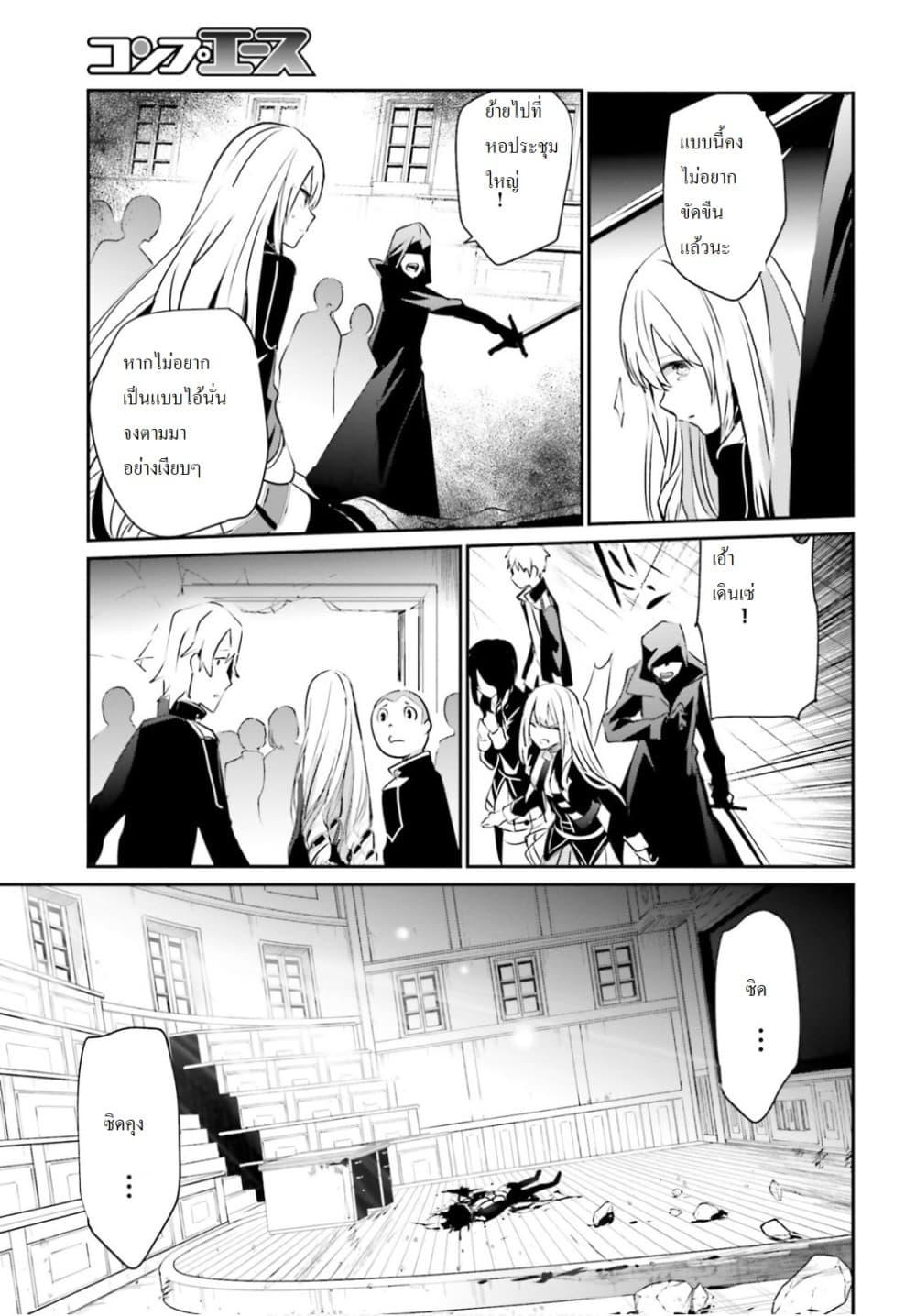 อ่านการ์ตูน Kage no Jitsuryokusha ni Naritakute! ตอนที่ 10.1 หน้าที่ 15