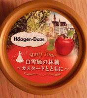 ハーゲンダッツ(Häagen-Dazs)アイスクリーム「ストーリータイム|白雪姫の林檎 ~ カスタードとともに~」LAWSONで買ってみた