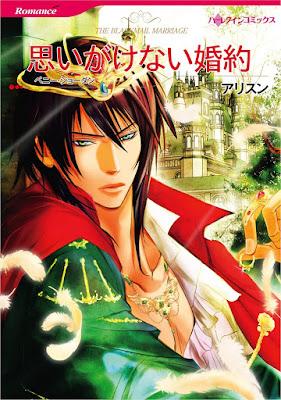 [Manga] 思いがけない婚約 [Omoigakenai Kon'yaku] Raw Download