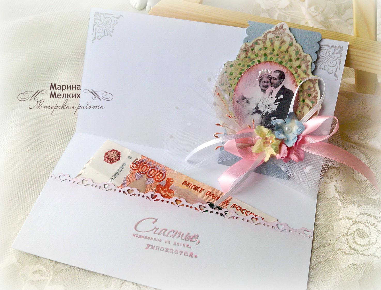 что пишут на открытках с днем свадьбы словами, это слепая