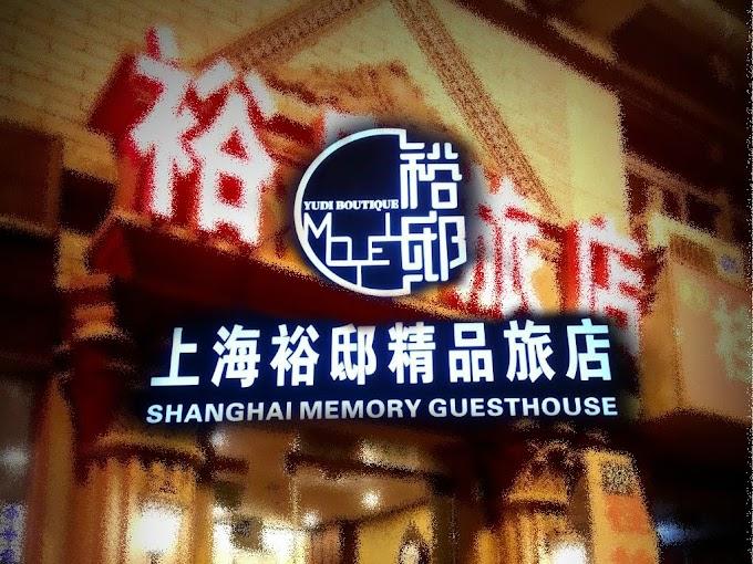 【懷舊格調】六十年代的老上海風格 裕邸精品旅店