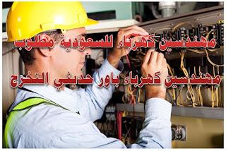 مهندسين كهرباء باور حديثي التخرج, مهندسين كهرباء للسعودية, مهندسين كهرباء مصر, مهندسين كهرباء كنترول, مهندسين كهرباء تصميم, مهندسين كهرباء للسفر للخارج, مهندسين كهرباء وظائف, مهندسين كهرباء باور