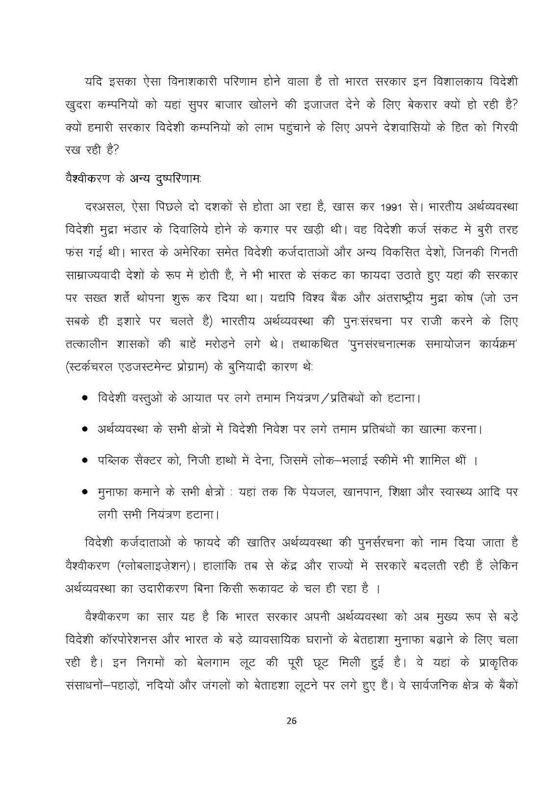 gran torino essay persuasive essay on hunting persuasive writing  punjabi essays in punjabi language related posts to essay on guru gobind singh ji in punjabi