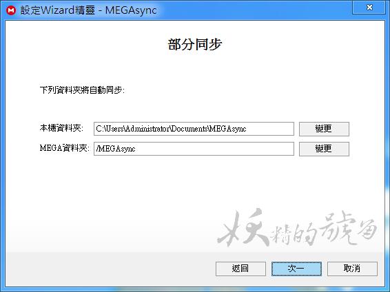 %E5%9C%96%E7%89%87+010 - MEGA Sync 雲端本地同步,免費50GB讓你上傳下載沒煩惱!