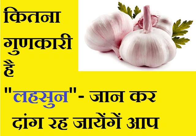 Benefits-of-garlic-image
