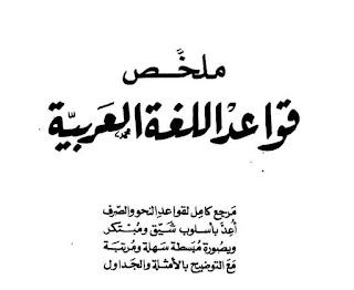 تحميل كتاب ملخص قواعد اللغة العربية فؤاد نعمة pdf نسخة كاملة وواضحة وأصلية