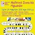 Μαθητική συναυλία αρμονίου σήμερα (25/4) στη Στέγη