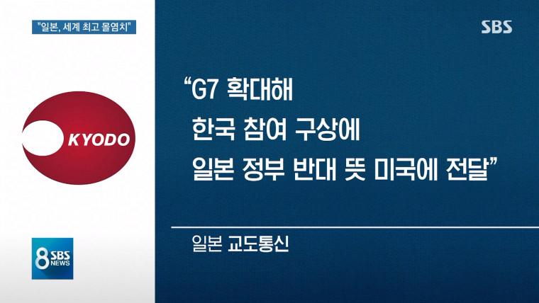 일본의 한국 G7 참여 반대 청와대 반응