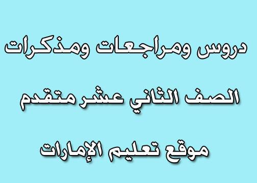 حلول دروس اللغة العربية للصف الثاني عشر