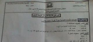تحميل ورقة امتحان الحاسب الالى محافظة القاهرة الثالث الاعدادى 2017 الترم الاول