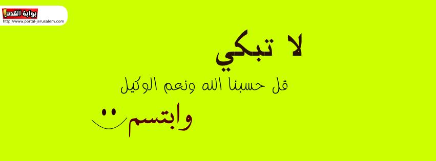 صور حسبي الله ونعم الوكيل 2018 بوستات حسبي الله يلا صور