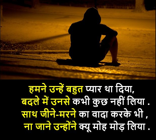 sad shayari pic, sad shayari pic download