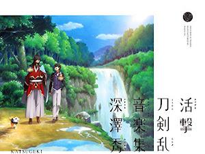 Katsugeki/Touken Ranbu Original Soundtracks