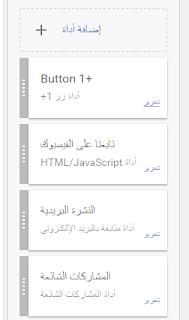 إضافة صندوق الفيسبوك إلى مدونة بلوجر بتقنية CSS بدون التعديل على القالب