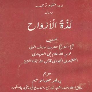 Lazzat UL Arwah in Urdu [Download PDF]