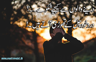2 lines sad urdu poetry