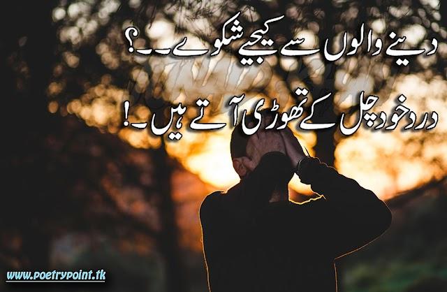 "2 lines sad urdu poetry "" dene walo se kijeye shikwa.""// sad poetry // urdu poetry// sad urdu poetry sms"