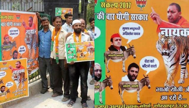 यूपी में BJP का 'पोस्टर वार'