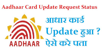 Aadhaar Card Update Request Status कैसे चेक करे - Step By Step Detail