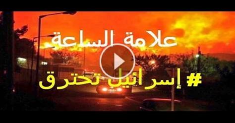 إسرائيل ترد على الشامتين والساخرين من حرائقها بـ''القرآن الكريم'' وليس التوراة.. لن تصدق مكرهم ونفاقهم