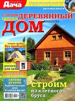 Читать онлайн журнал<br>Любимая дача (спецвыпуск №12 декабрь 2016)<br>или скачать журнал бесплатно