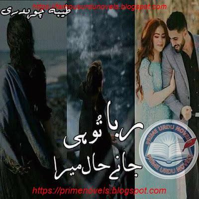 Free download Rabba tu he jany hal mera novel by Tayyba Chaudhary Complete pdf