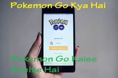 Pokemon Go App Kya Hai Or Es Game Ko Kaise Khelate Hai - 2016