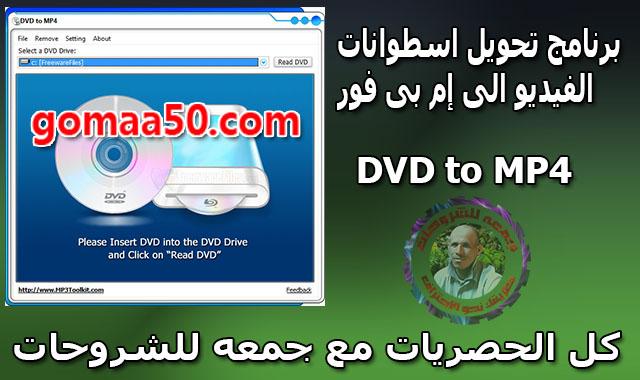 برنامج تحويل اسطوانات الفيديو الى إم بى فور | DVD to MP4 3.1.0