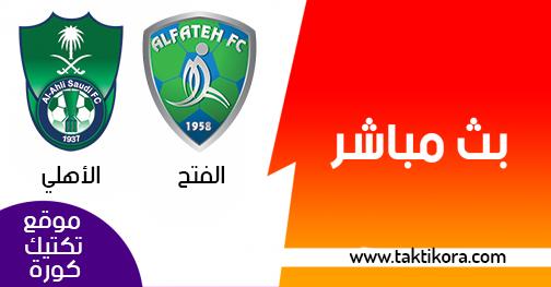 مشاهدة مباراة الاهلي والفتح بث مباشر اليوم في الدوري السعودي