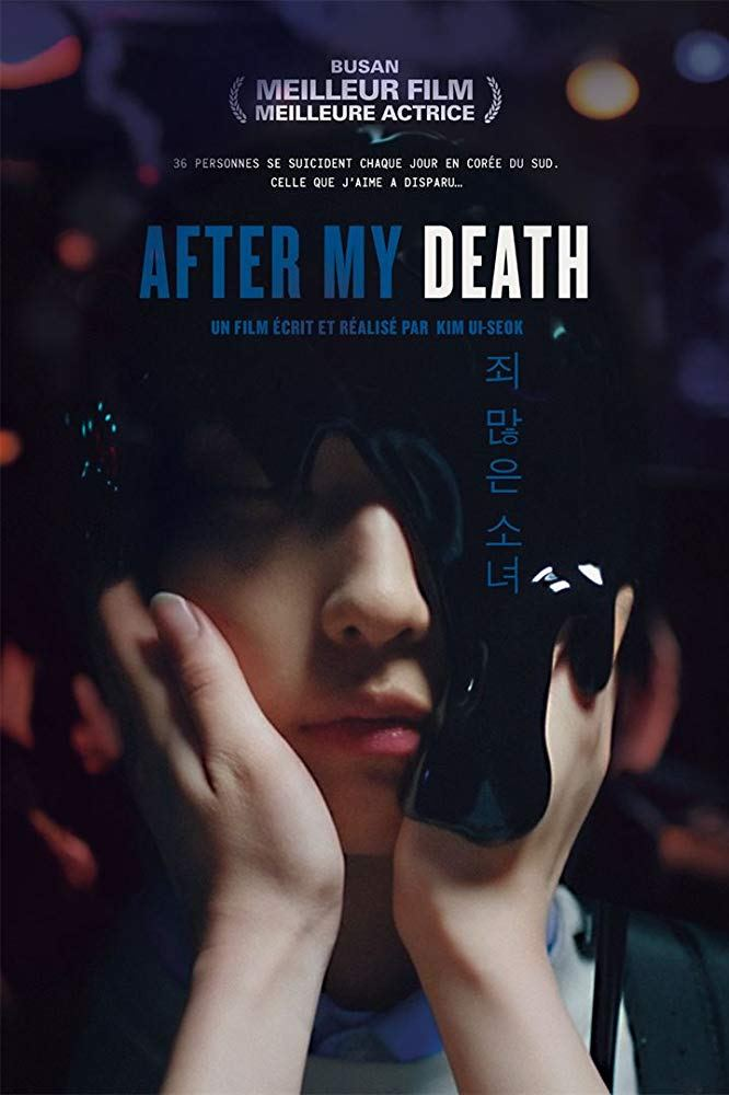 After My Death (2017)