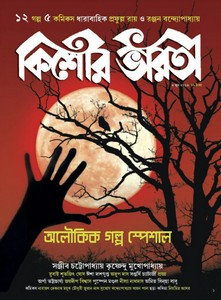 Bangla Horror Story Pdf File