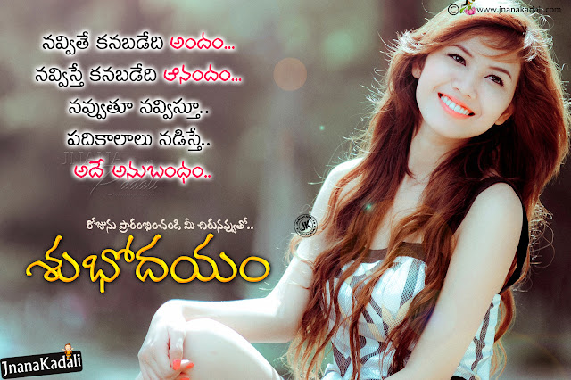telugu happiness quotes, best telugu subhodayam images, telugu good morning quotes hd wallpapers