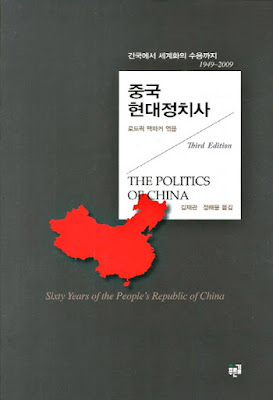 The Politics of China book cover