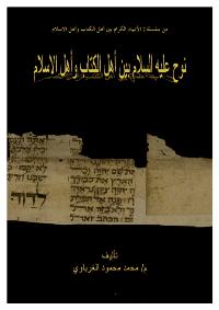 تحميل كتاب نوح عليه السلام بين أهل الكتاب وأهل الاسلام pdf محمد محمود الغرباوي