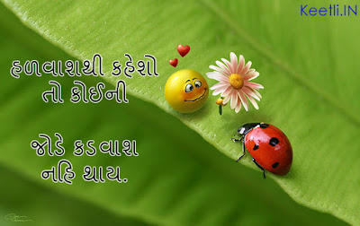 Inspirational Love Quotes in Gujarati