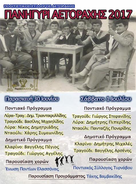 Οι ετήσιες διήμερες Ποντιακές εκδηλώσεις στην Αετοράχη Ελασσόνας