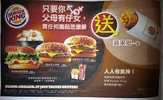 Stupid Burger King ad 1