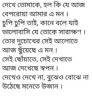 Dekhe Tomake Lyrics Santanu Dey Sarkar