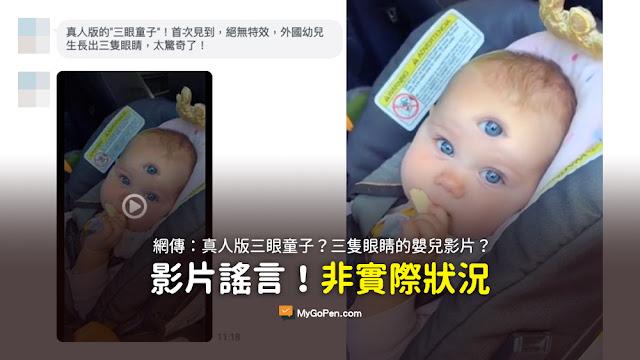 三隻眼 嬰兒 影片 特效 三眼童子 三個眼睛